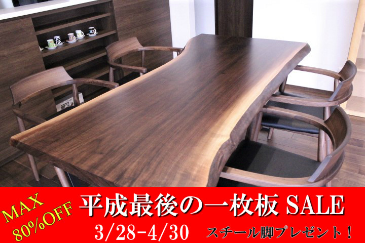 【SALE】平成最後の一枚板SALE 3/28~4/30まで MAX80%OFF