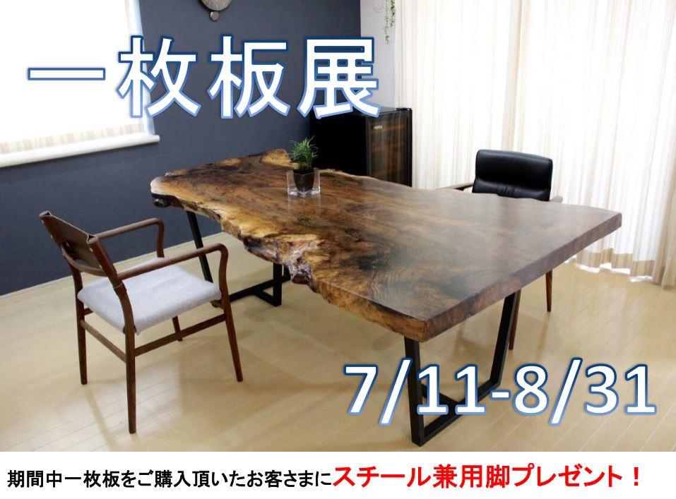 【NEW】千年家具 一枚板展 開催!! 7/11-8/31 スチール脚プレゼント!