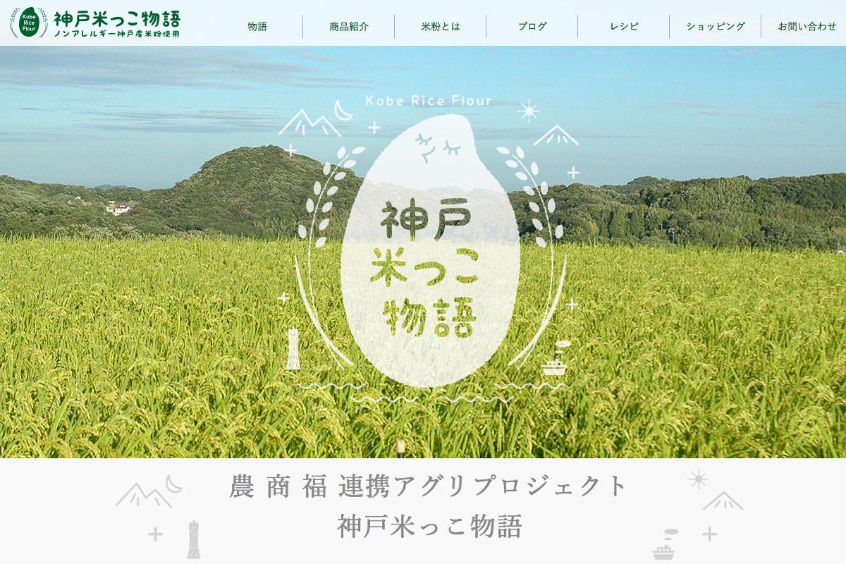 神戸米っこ物語、オフィシャル サイトをぜひご覧ください!