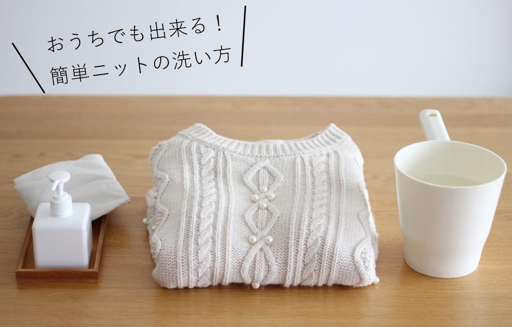 ☆おうちでできる、ニットの簡単な洗い方☆ ~押し拭き編~