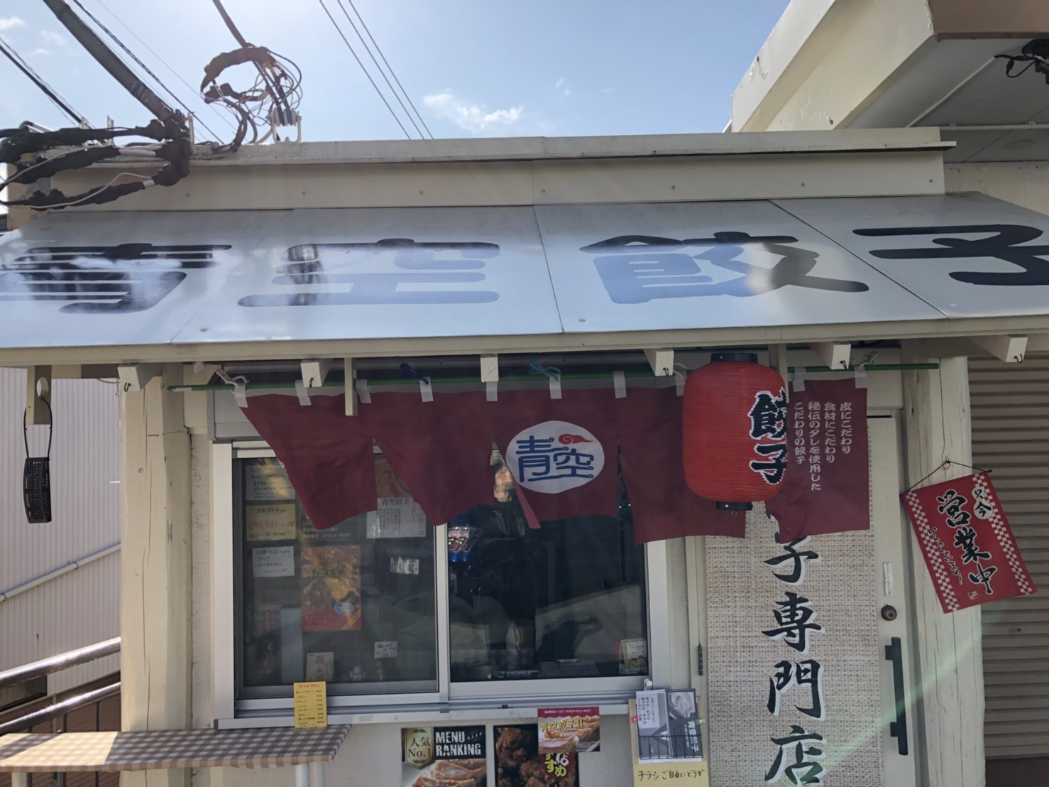 青空餃子 50個セット販売再開!