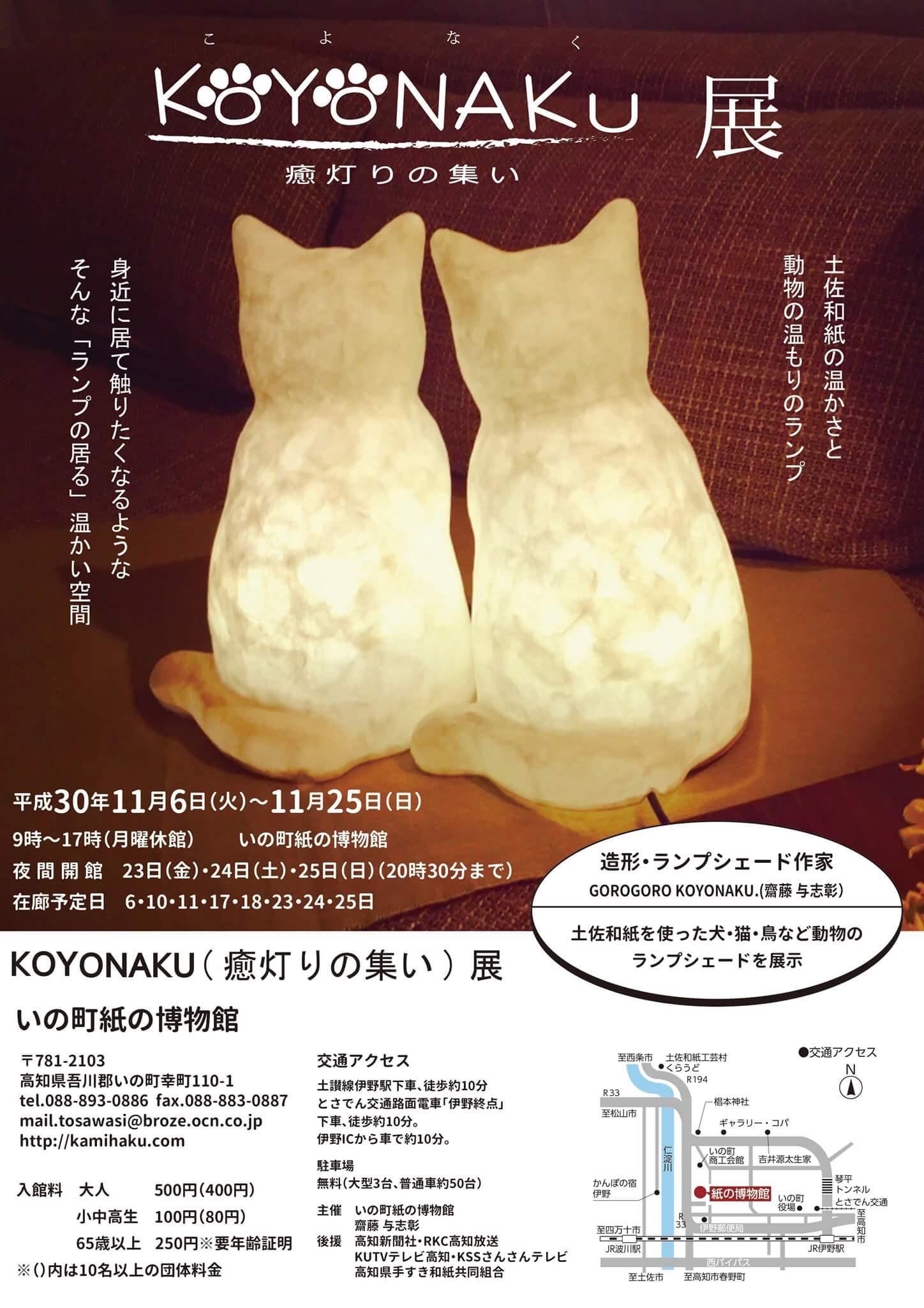 お知らせ!KOYONAKU(癒灯りの集い)展やります