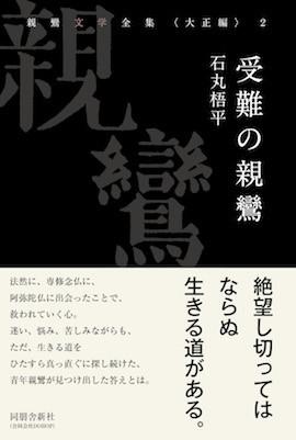 【同朋舎新社お便り Vol.13】絶望し切ってはならぬ生きる道がある。