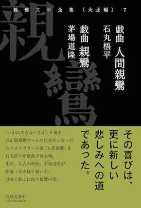 【同朋舎新社お便り Vol.18】その喜びは、更に新しい悲しみへの道であった。