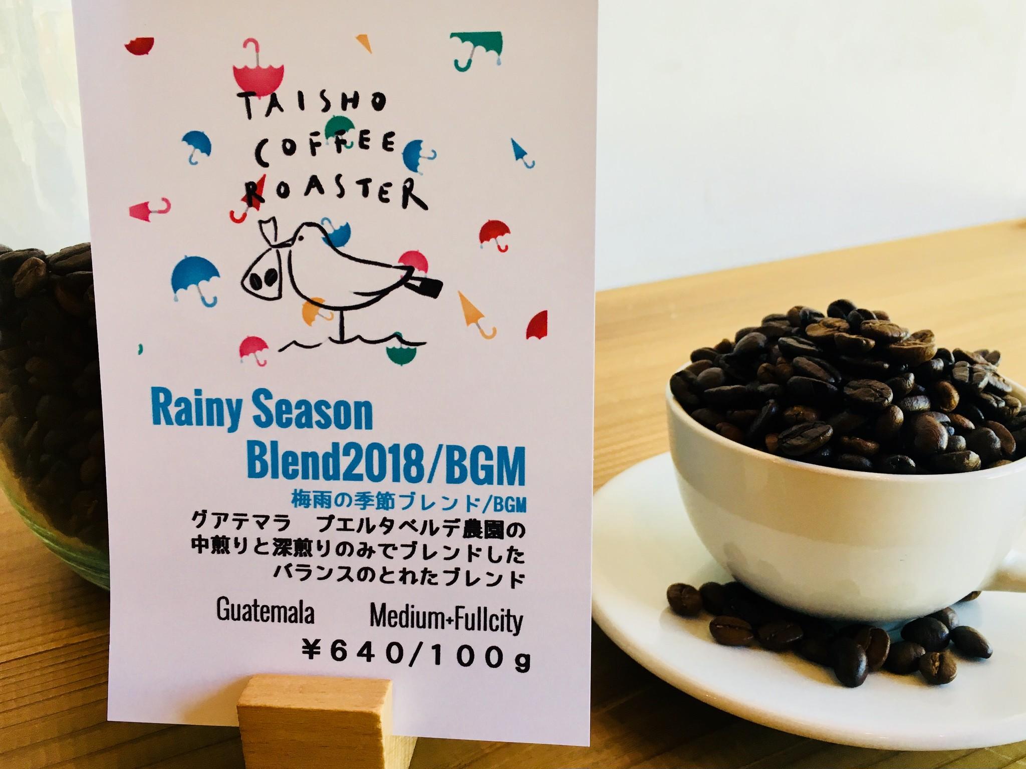 【期間限定】梅雨の季節のブレンド/BGM 登場です!【6月末日まで】