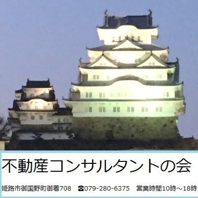 ツイッター https://mobile.twitter.com/fudousanhimeji