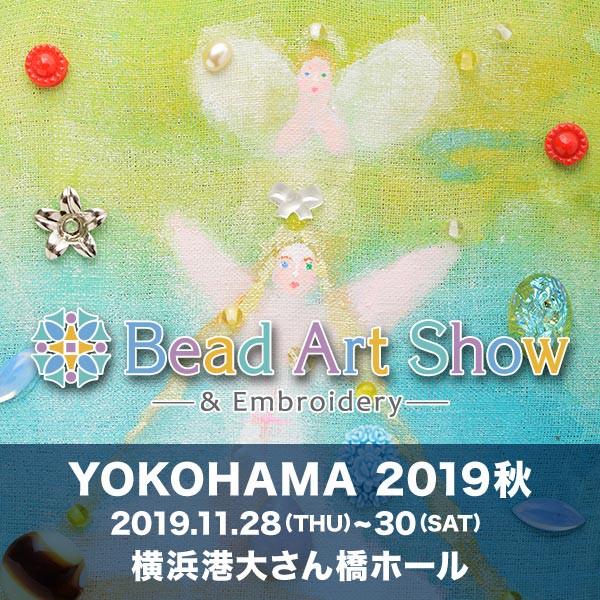 11/28~30 Bead Art Show Yokohamaの為発送は12/1以降順番に行います。