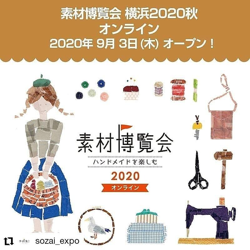 かせ糸Sale♪30%OFF 素材博覧会2020秋オンライン参加しております☆彡