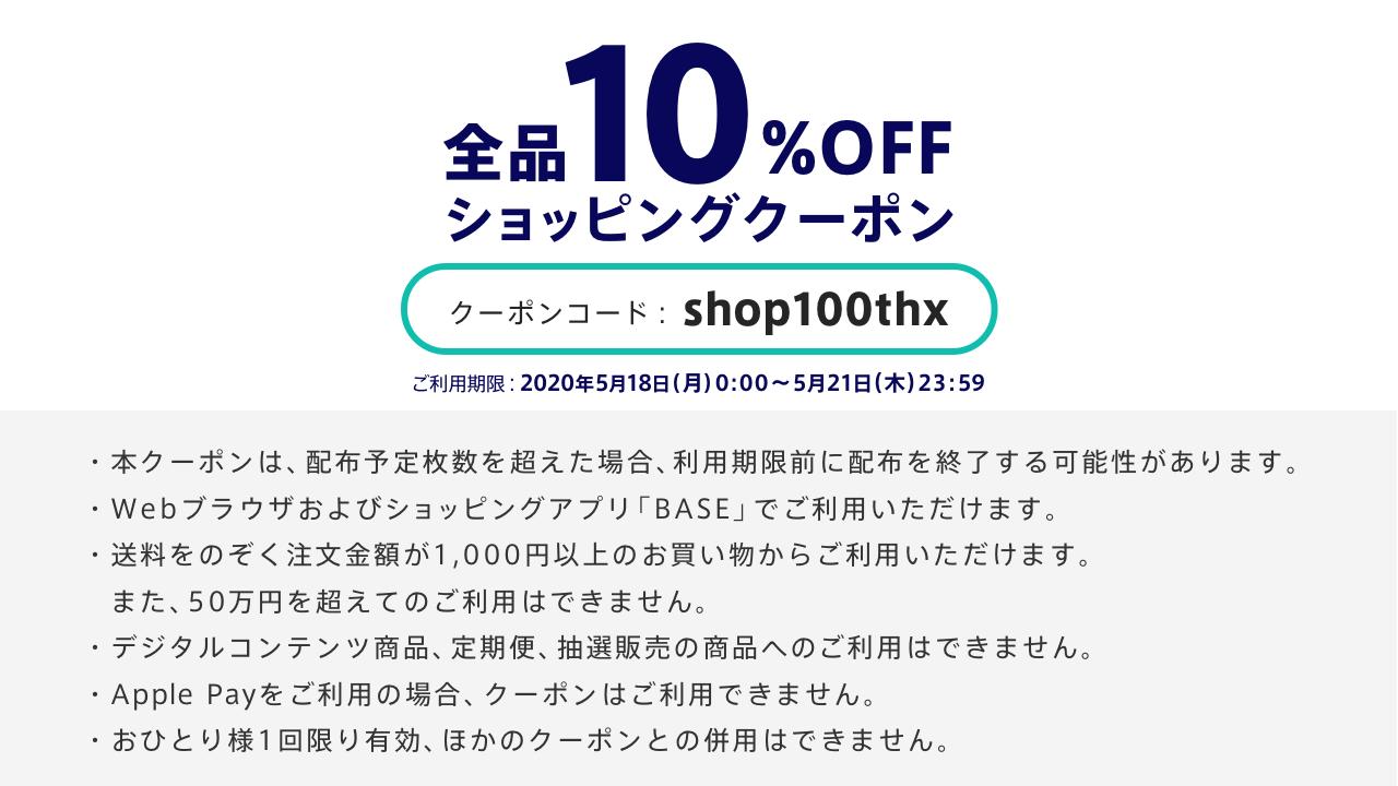 BASEより10%OFFクーポンプレゼント!
