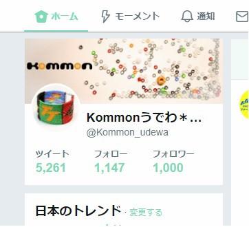 ツイッターフォロワー様1000人達成記念クーポン!
