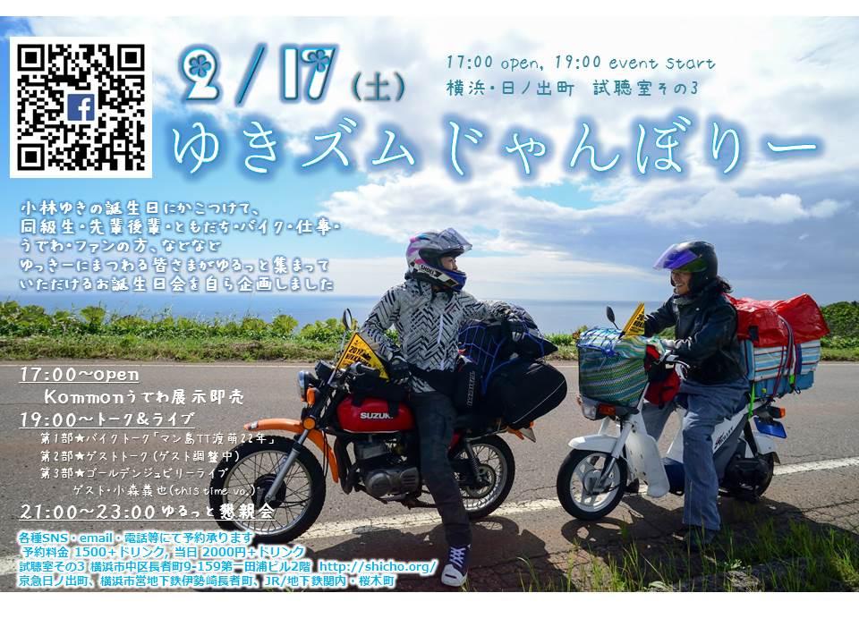 2月17日(土)横浜で展示販売いたします