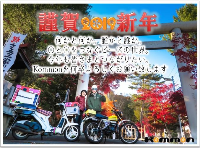 謹賀新年★2019年福袋&新春プレゼント企画のお知らせ