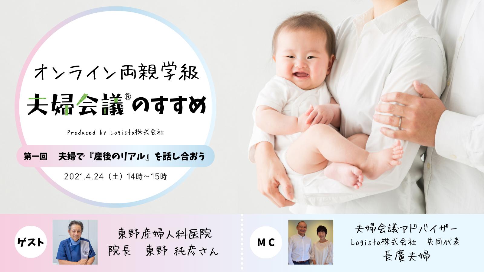 《無料イベント》4/24 オンライン両親学級『夫婦会議』のすすめ