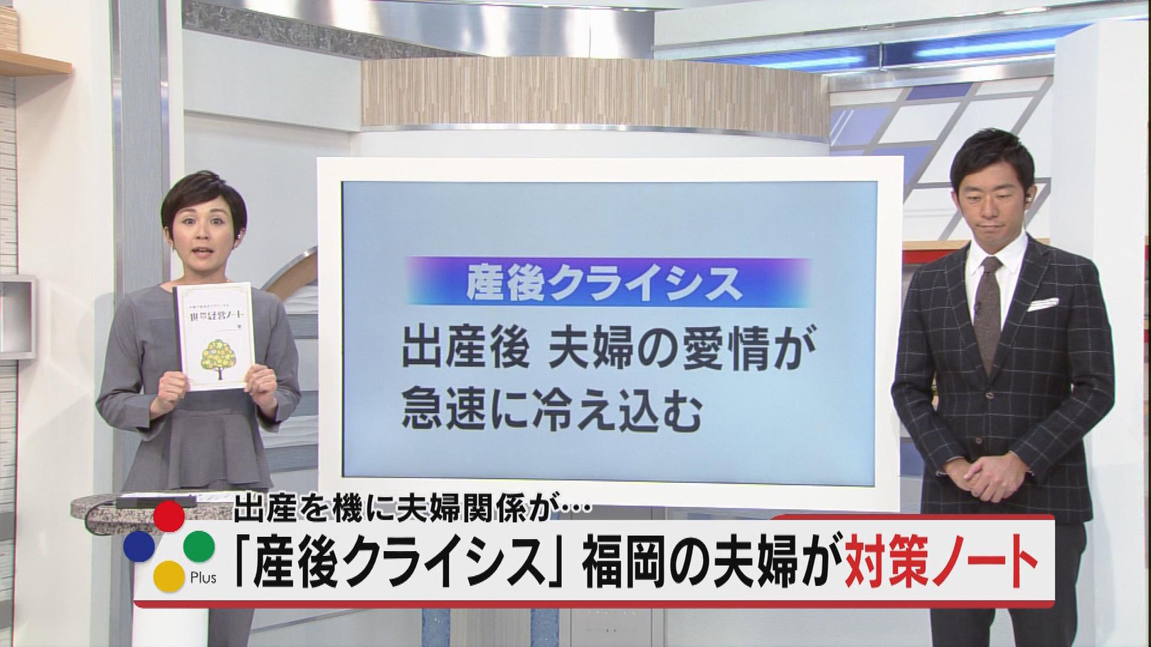 FBS福岡放送「めんたいPlus」で夫婦会議ツール「世帯経営ノート」をご紹介いただきました