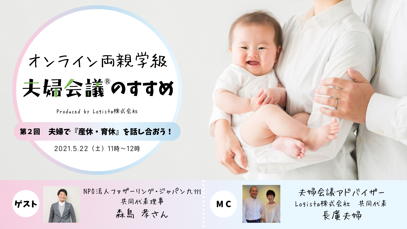 5月『夫婦会議』のイベント情報(プレゼント企画有り!)