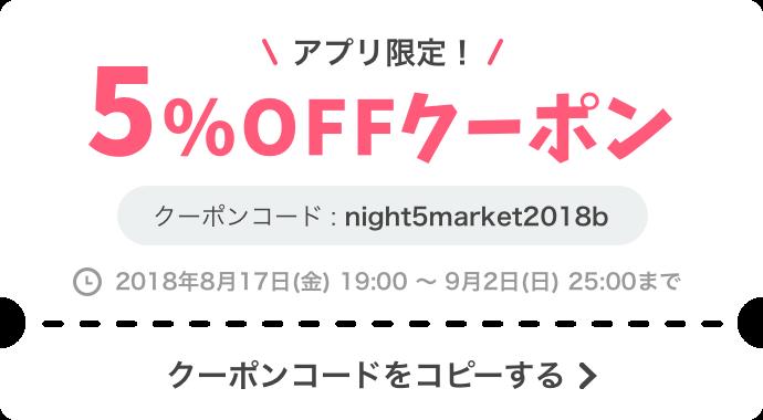 アプリ限定5%OFFクーポン