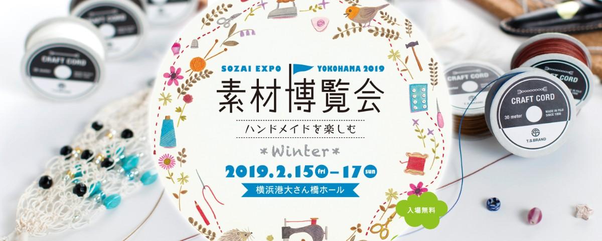 素材博覧会 YOKOHAMA 2019冬  in 横浜大さん橋ホール