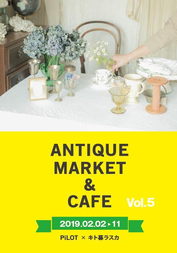 ANTIQUE MARKET & CAFE in キト暮ラスカ