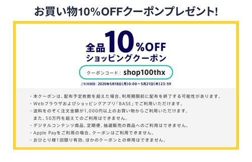 ベイスのお買い物で使える10%OFFクーポン配布