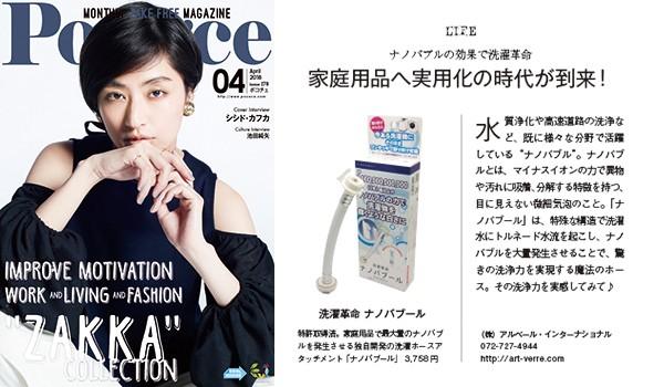 POCO'CE4月号(ポコチェ3月25日発行)で洗濯革命「ナノバブール」が掲載されました。