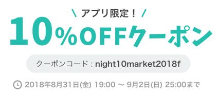 10%OFFクーポン●9/2(日)25時まで!