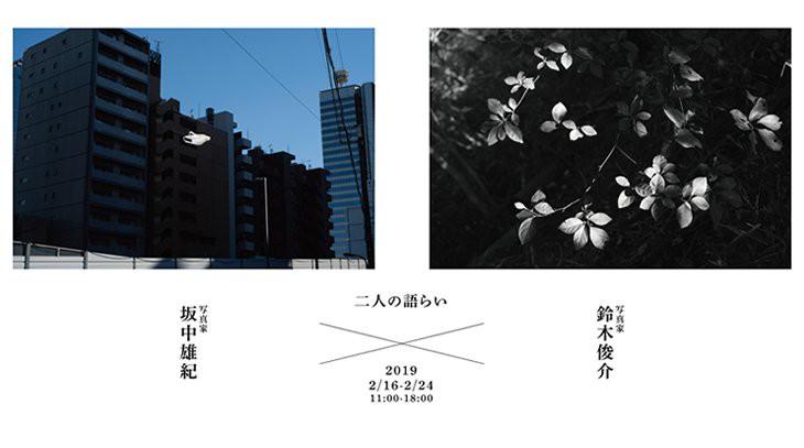 2019・2・16