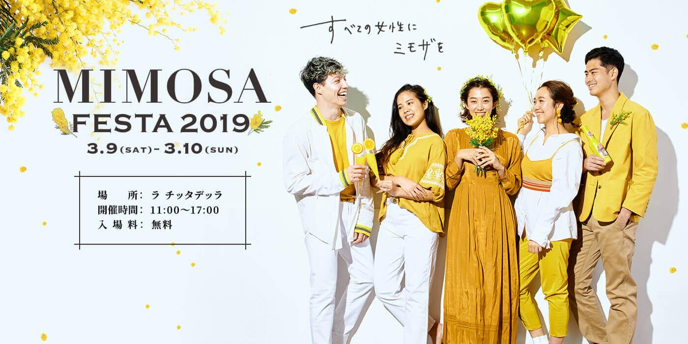 MIMOSA FESTA 2019 出展のお知らせ