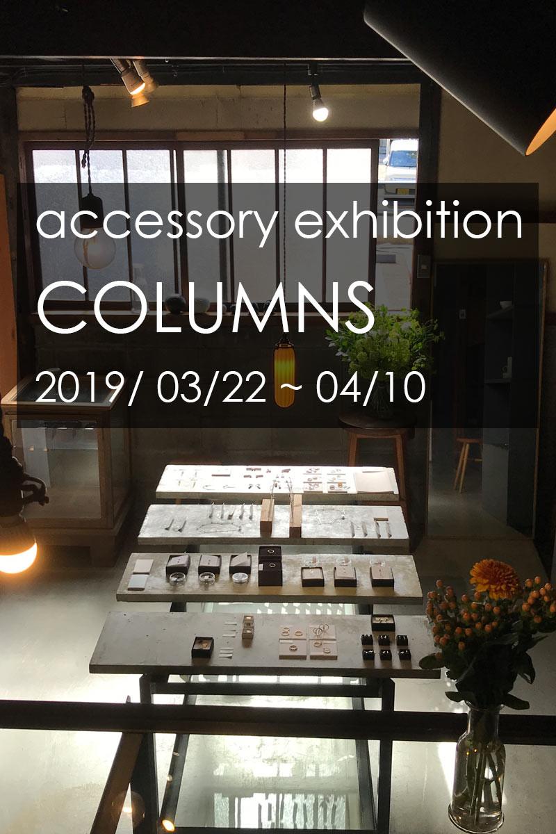 "accessory exhibition ""COLUMNS"" 出展のお知らせ"