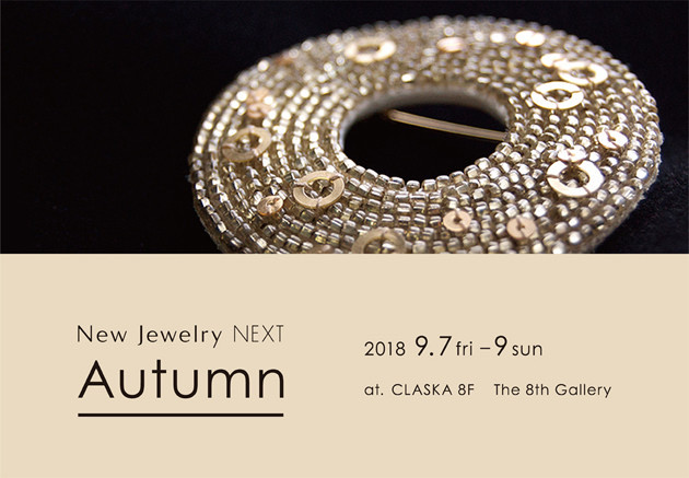 New Jewelry NEXT -Autumn-出展しました。