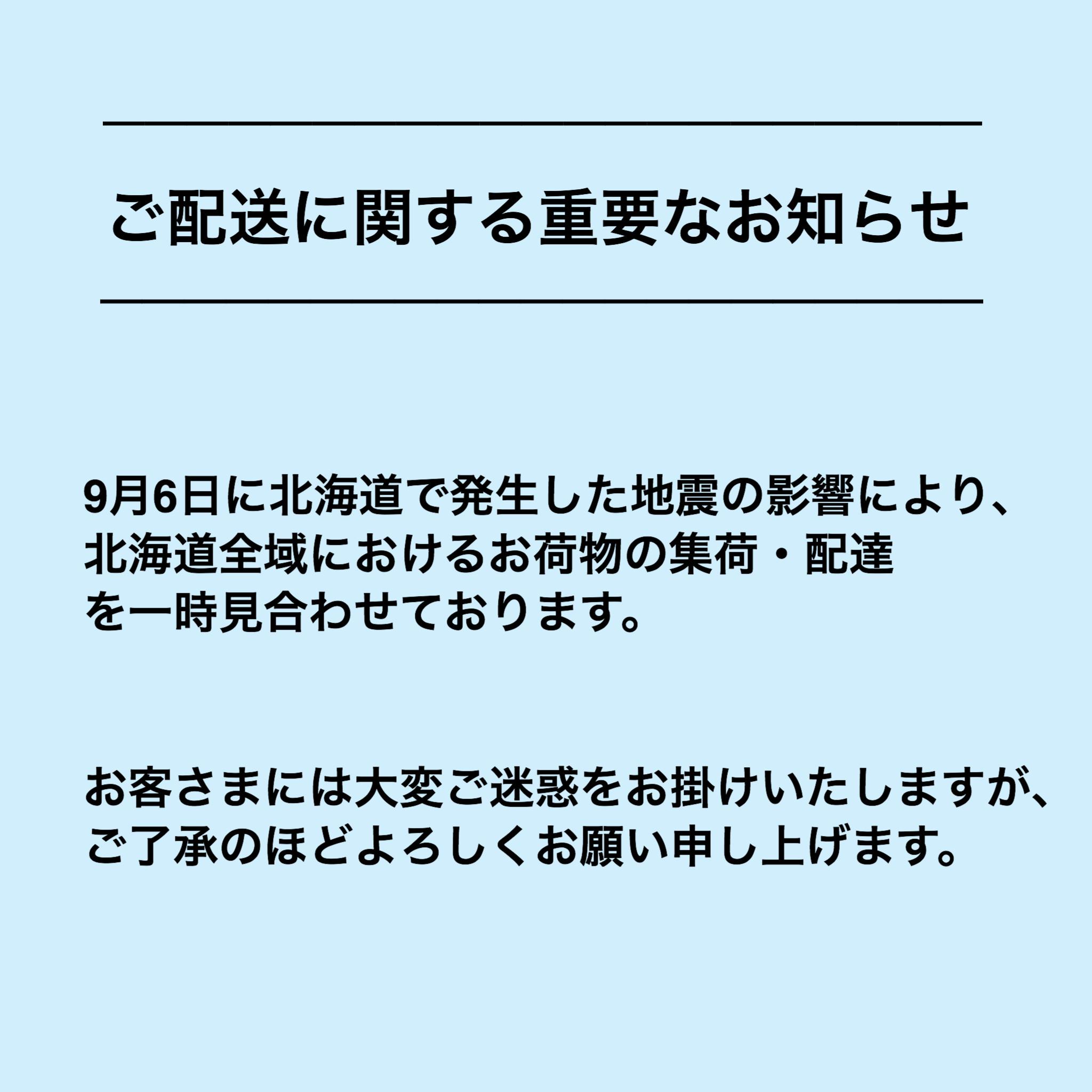 ご配送に関する重要なお知らせ