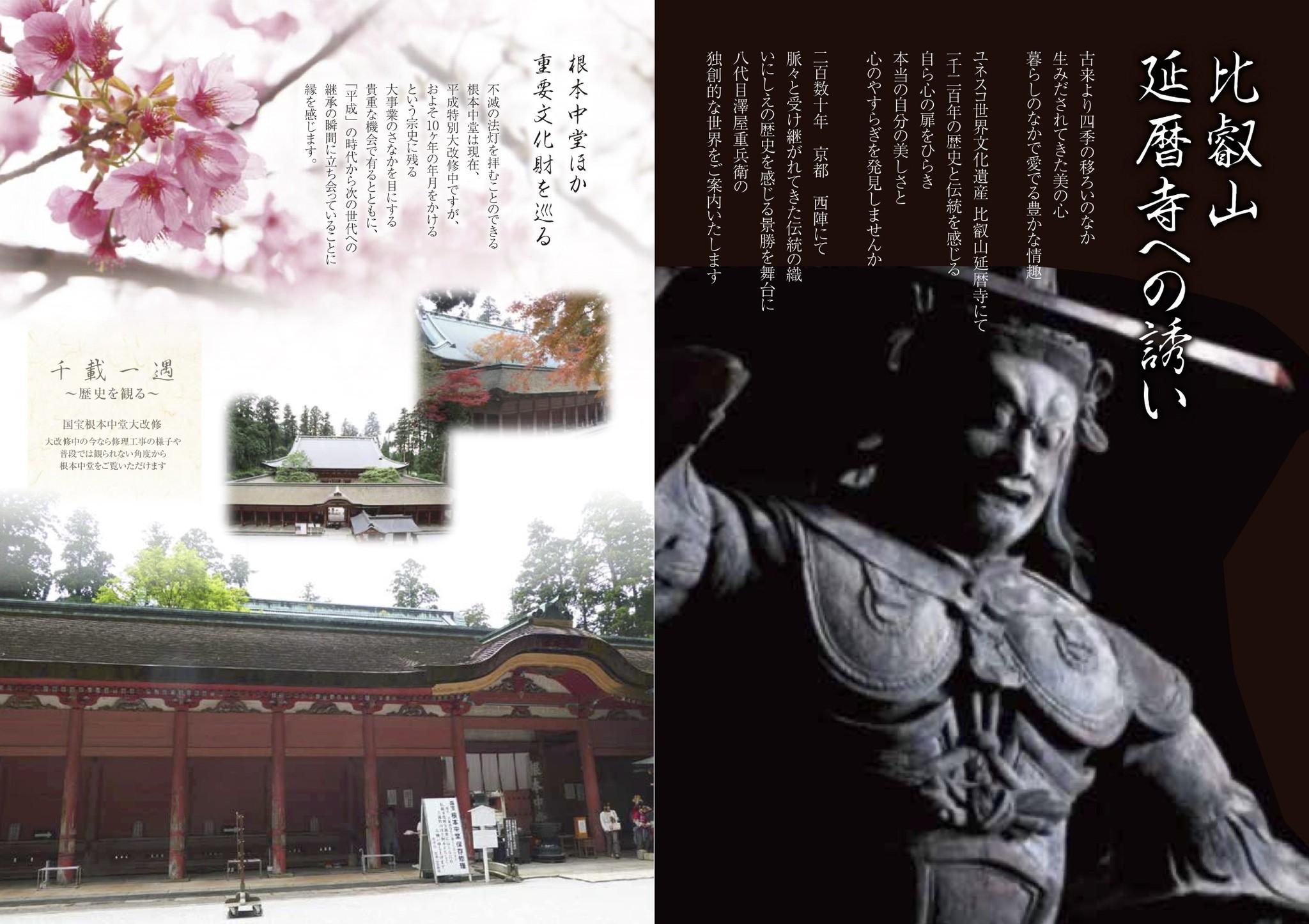 令和元年5月 比叡山延暦寺『桜雲の会』澤屋重兵衛個展