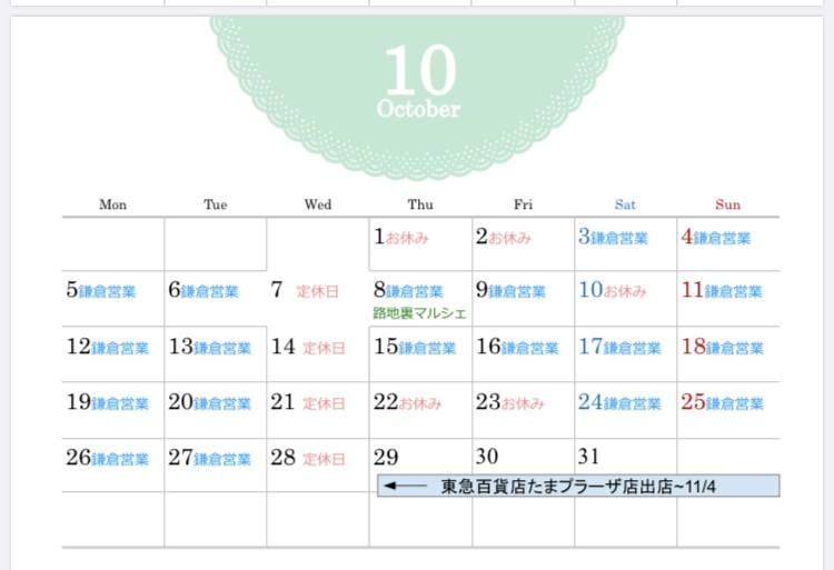 ★10月の営業について★10/14更新