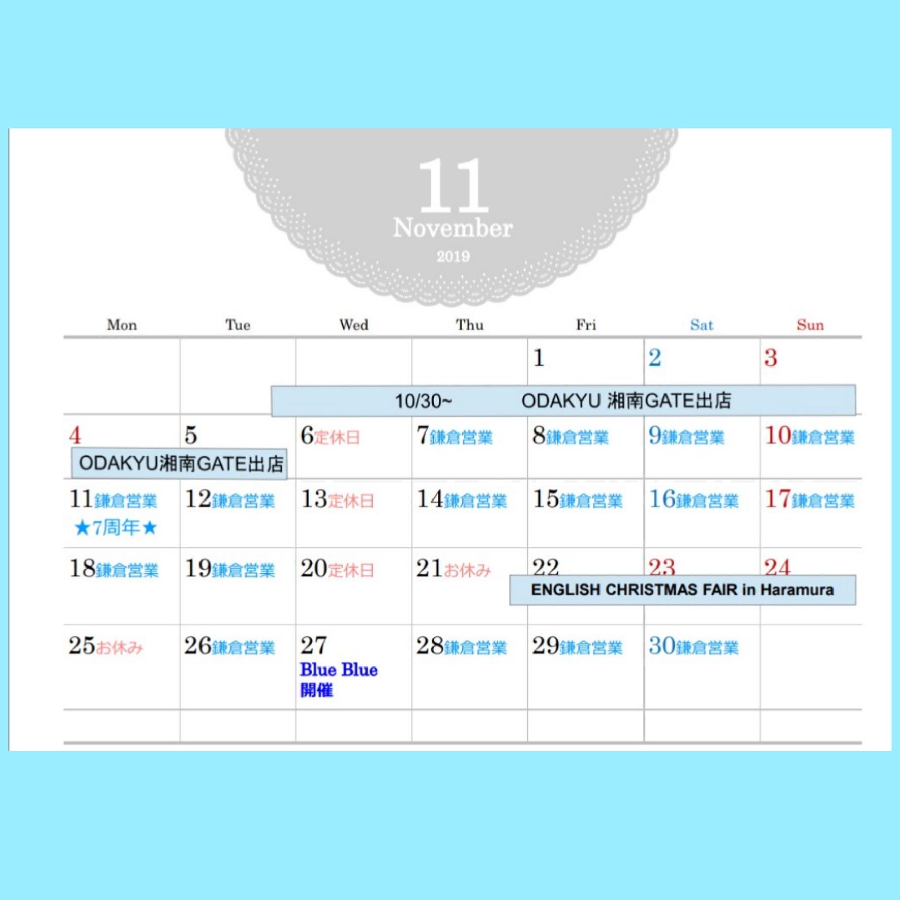 ★11月の営業のお知らせ★