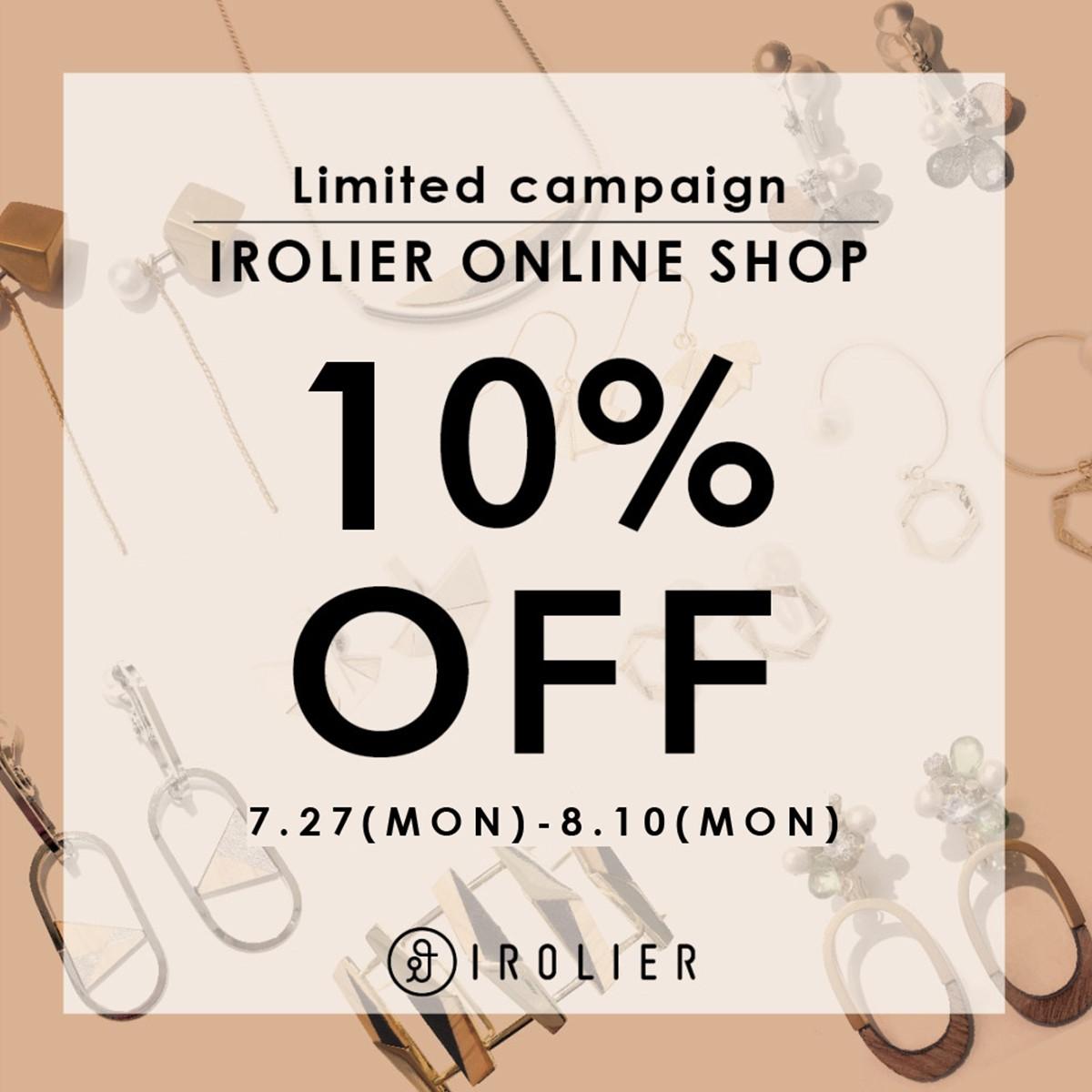 IROLIER ONLINE SHOP 10%OFFキャンペーン