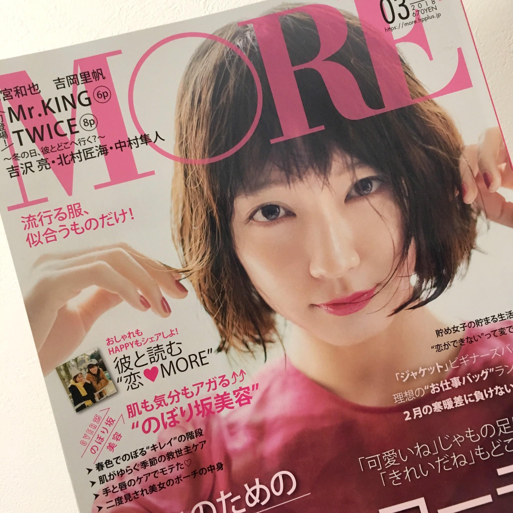 掲載誌-MORE3 月号-
