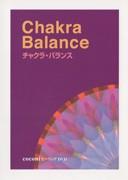 【チャクラのエネルギーバランスを整え 人生そのものをヒーリングします】チャクラ・バランス
