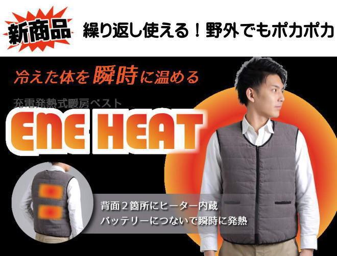最新のポカポカベスト!充電発熱式暖房ベスト