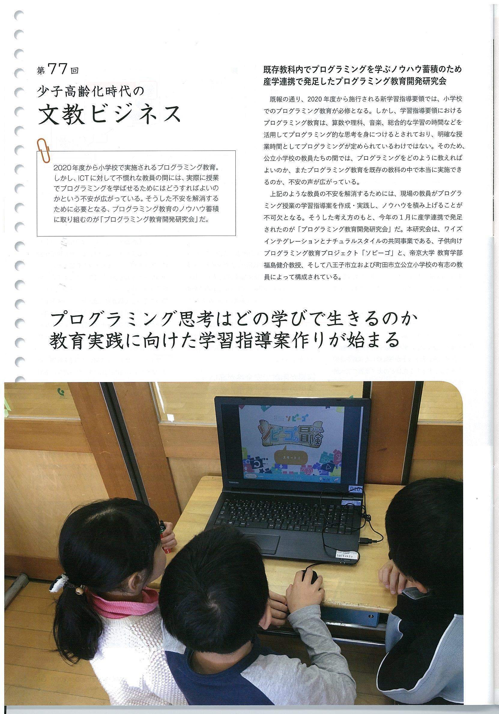 PC-Webzine10月号でソビーゴが紹介されました