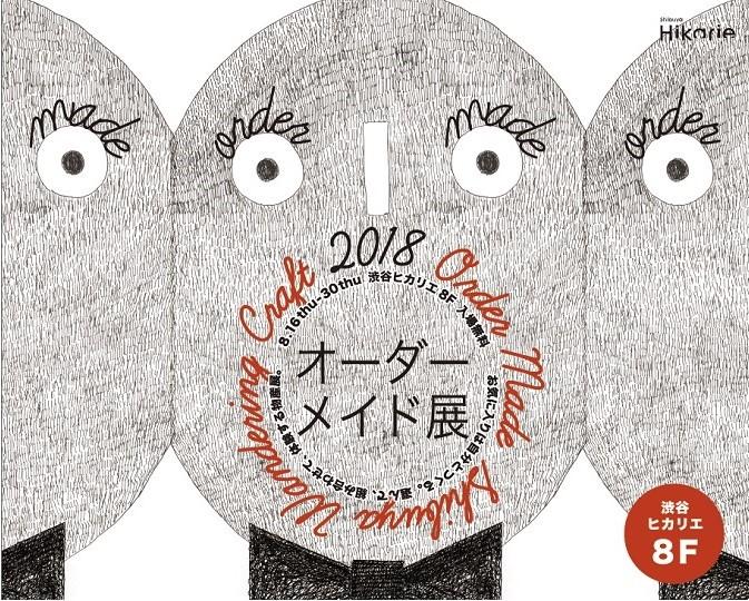 【渋谷ヒカリエ】8/18(土)、8/19(日)ポップアップショップ開催