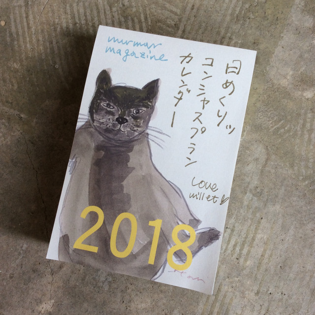 来年2018年は、更にたのしく輝いた生活を!