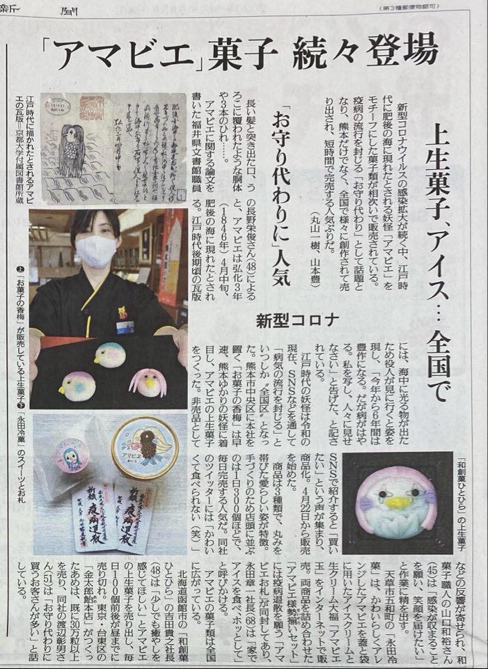 5月3日 読売新聞の朝刊に掲載