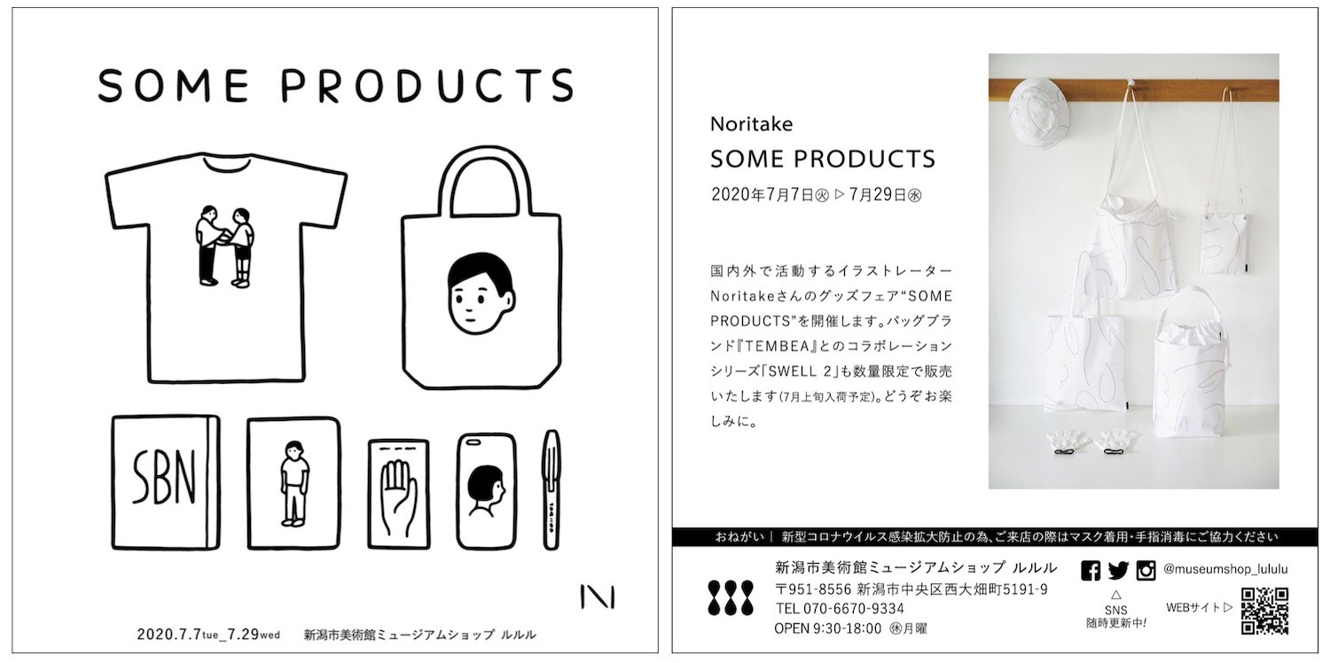 Noritakeグッズフェア「SOME PRODUCTS」開催中!