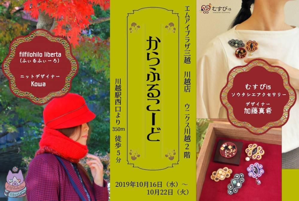 《毎週水曜更新》10月16日~22日 川越で2人展を開催します