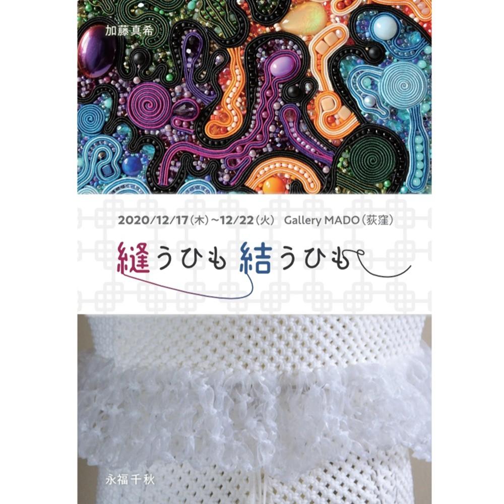9/1 12月東京開催「縫うひも結うひも」2人展 DMが完成しました。