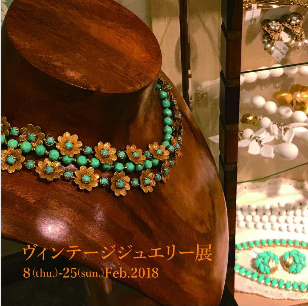 【2018年2月開催のイベント】ヴィンテージコスチュームジュエリー展