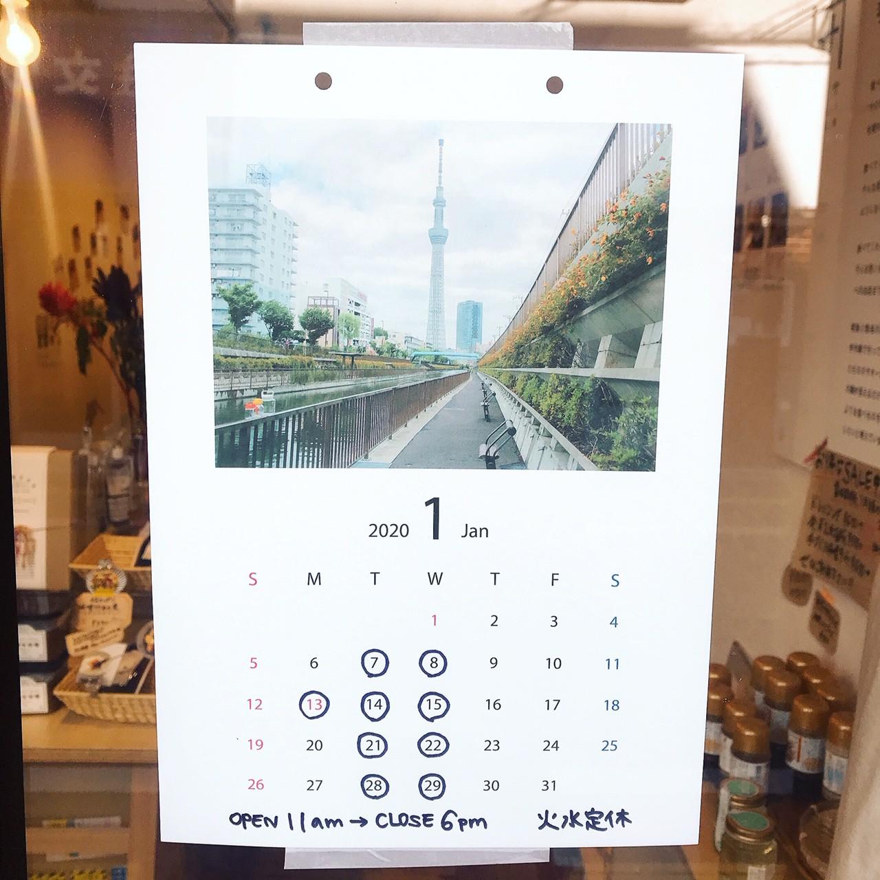 松陰神社前店2020年1月の営業カレンダー