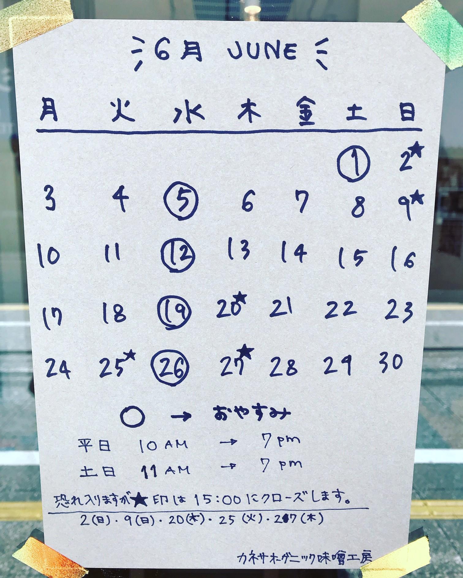 【2019年6月】松陰神社前店 営業カレンダー