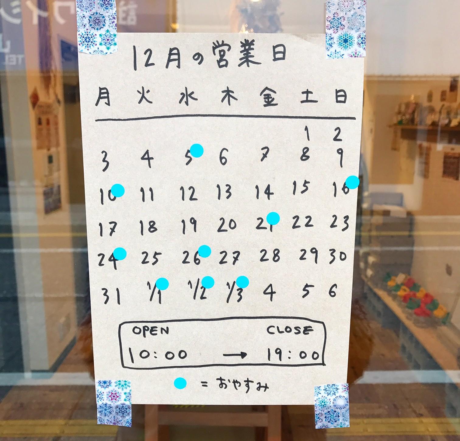2018年12月 松陰神社前店カレンダー