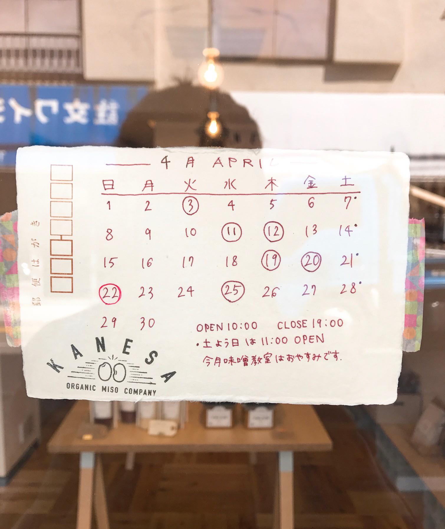 2018年4月の営業日ー松陰神社前店ー