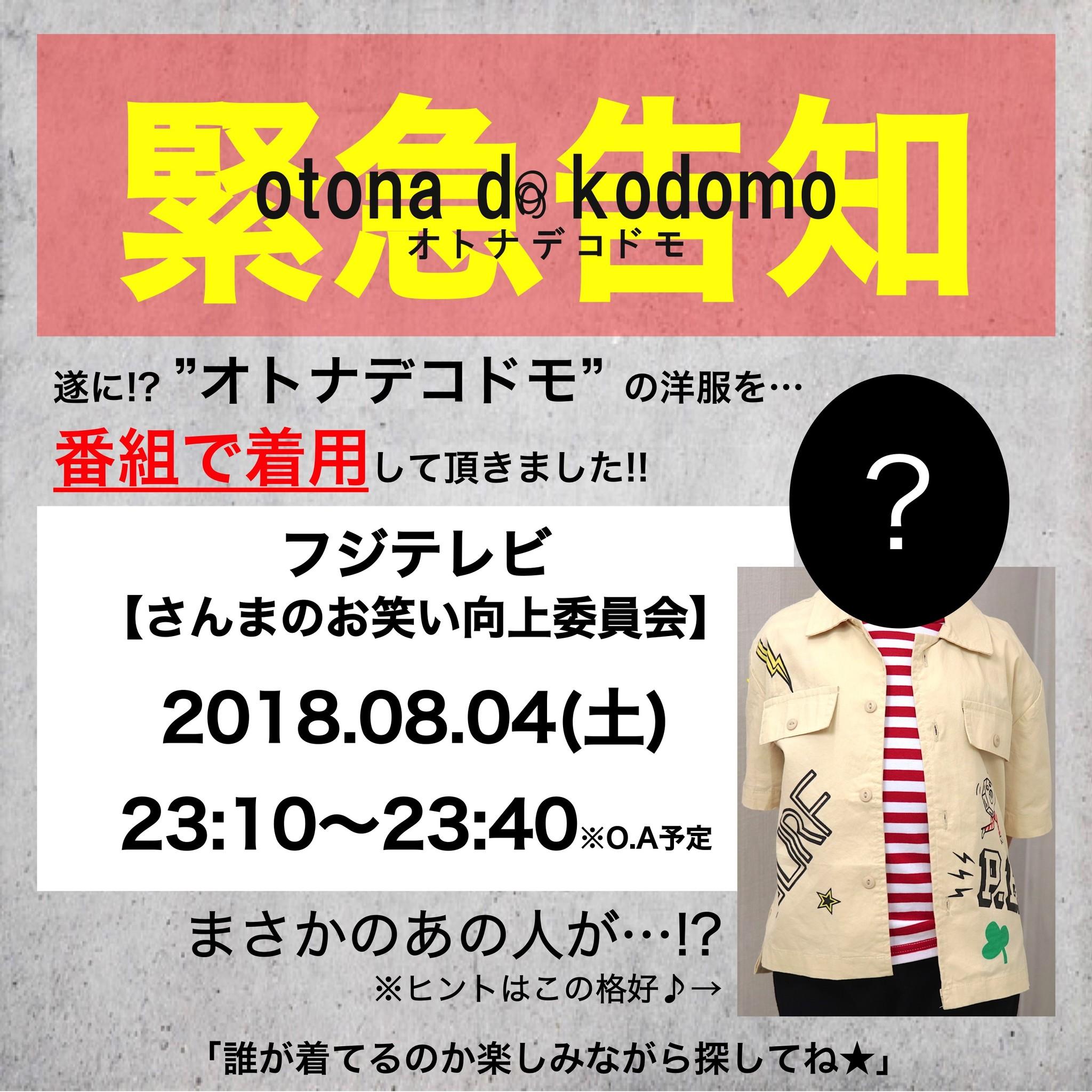 """""""オトナデコドモ""""緊急告知!!"""